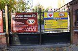 Клиника Скорая помощь 072, фото №4