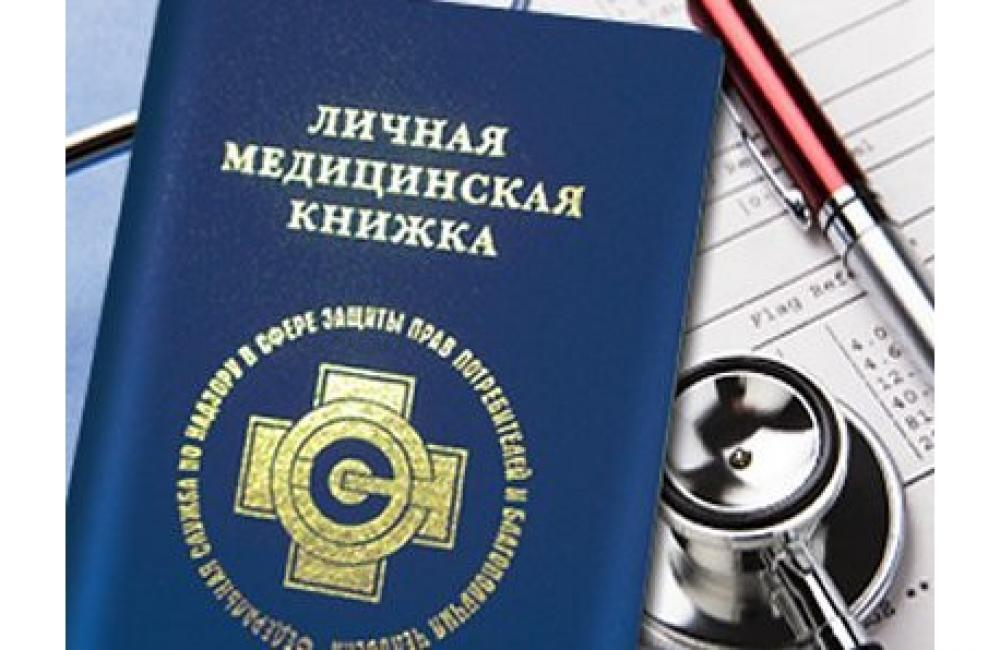 Как получают медицинскую книжку личная медицинская книжка является ли официальным документом